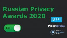 Russian Privacy Awards